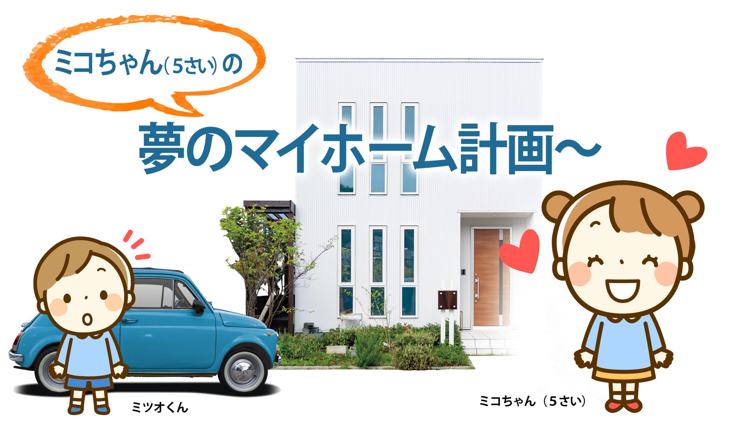 ミコちゃん(5歳)の夢のマイホーム計画
