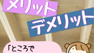 2×4工法のメリット・デメリット【後悔しない家づくり】