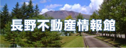 信州田舎暮らし情報館