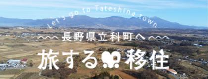 長野県立科町へ旅する移住